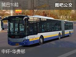 香港城巴70路上行公交线路
