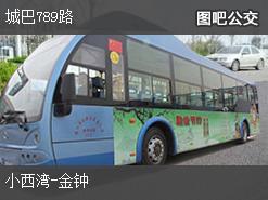 香港城巴789路上行公交线路