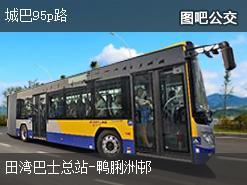 香港城巴95p路公交线路