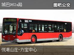 香港城巴962a路公交线路