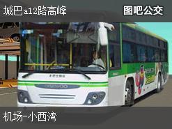 香港城巴a12路高峰上行公交线路