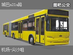 香港城巴n21a路下行公交线路