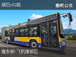 香港城巴s52路下行公交线路