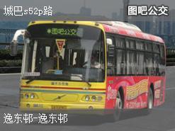 香港城巴s52p路公交线路