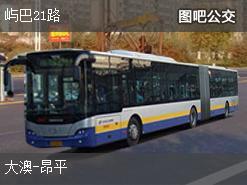 香港屿巴21路上行公交线路