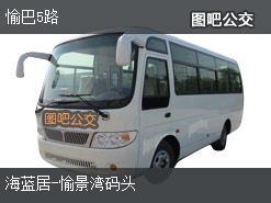香港愉巴5路上行公交线路