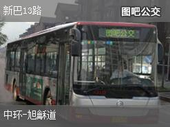 香港新巴13路下行公交线路