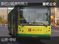 香港新巴15路特别班次上行公交线路