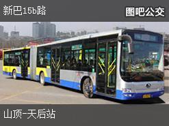 香港新巴15b路上行公交线路