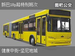 香港新巴18p路特别班次上行公交线路