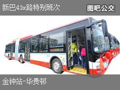 香港新巴43x路特别班次上行公交线路