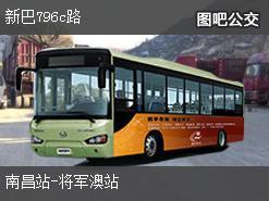 香港新巴796c路上行公交线路