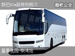 香港新巴82m路特别班次公交线路