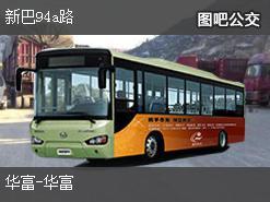 香港新巴94a路公交线路