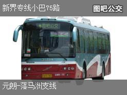 香港新界专线小巴75路上行公交线路