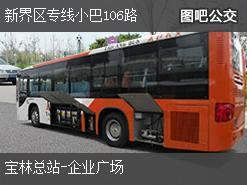 香港新界区专线小巴106路上行公交线路