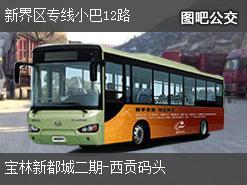 香港新界区专线小巴12路上行公交线路