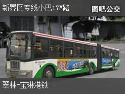 香港新界区专线小巴17M路上行公交线路