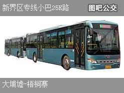香港新界区专线小巴25K路上行公交线路