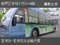 香港新界区专线小巴301M路上行公交线路