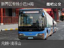 香港新界区专线小巴34路上行公交线路