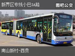 香港新界区专线小巴3A路上行公交线路