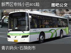 香港新界区专线小巴401路上行公交线路