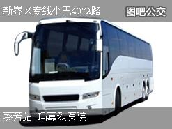香港新界区专线小巴407A路上行公交线路