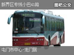 香港新界区专线小巴41路下行公交线路