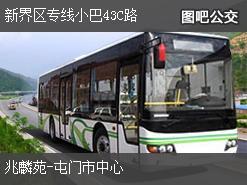 香港新界区专线小巴43C路上行公交线路
