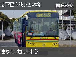 香港新界区专线小巴46路上行公交线路