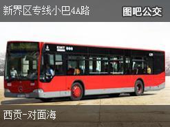 香港新界区专线小巴4A路上行公交线路