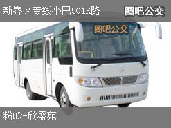 香港新界区专线小巴501K路上行公交线路