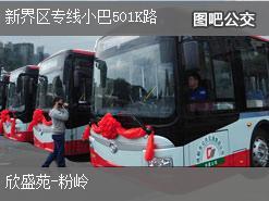 香港新界区专线小巴501K路下行公交线路