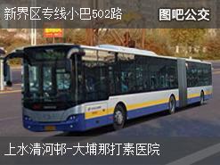 香港新界区专线小巴502路上行公交线路