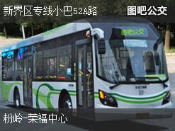 香港新界区专线小巴52A路上行公交线路