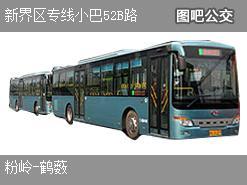 香港新界区专线小巴52B路上行公交线路