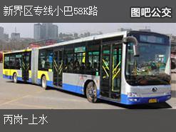 香港新界区专线小巴58K路上行公交线路