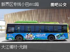 香港新界区专线小巴602路上行公交线路