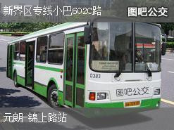 香港新界区专线小巴602C路上行公交线路