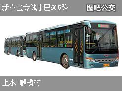香港新界区专线小巴605路上行公交线路