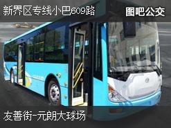 香港新界区专线小巴609路上行公交线路