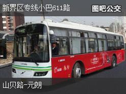 香港新界区专线小巴611路上行公交线路