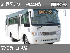 香港新界区专线小巴611P路上行公交线路