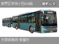 香港新界区专线小巴618路上行公交线路