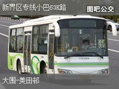 香港新界区专线小巴63K路上行公交线路
