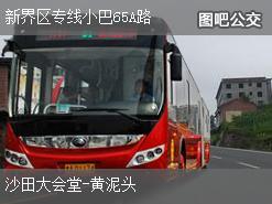 香港新界区专线小巴65A路上行公交线路
