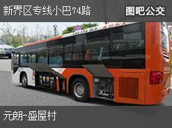 香港新界区专线小巴74路上行公交线路
