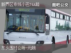 香港新界区专线小巴74A路上行公交线路