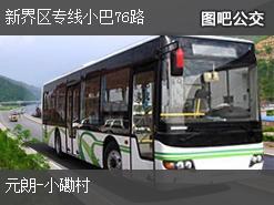 香港新界区专线小巴76路上行公交线路